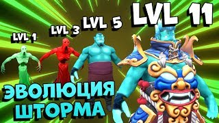 ШТОРМ СПИРИТ ЭВОЛЮЦИЯ В ДОТА 2 - DOTA EVOLVE ISLAND STORM SPIRIT - ELEMENT DECAY HUNT