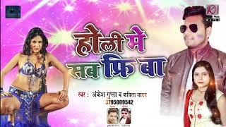 होली में सब फ्री बा Holi Me Sab Free Ba Ankesh Gupta , Kavita Yadav Bhojpuri Holi Songs 2019