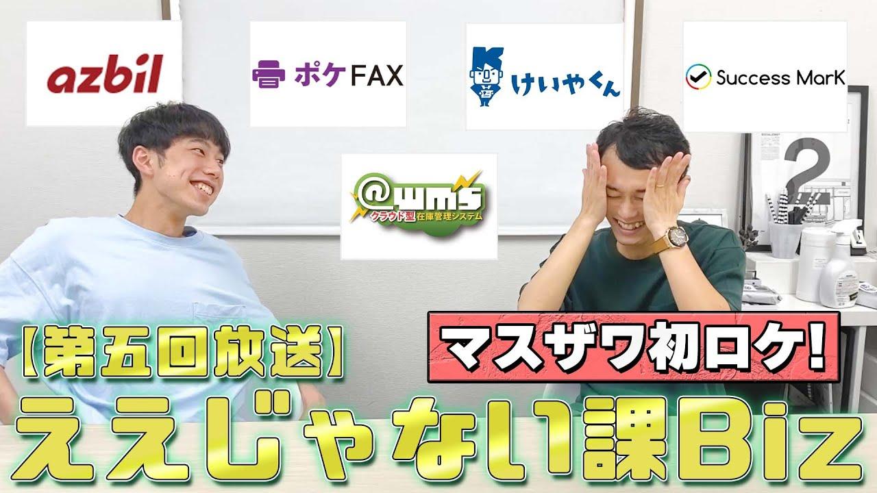 【マスザワ初ロケ】平子さん「ポンコツ東大生!」第5回ええじゃない課Biz!