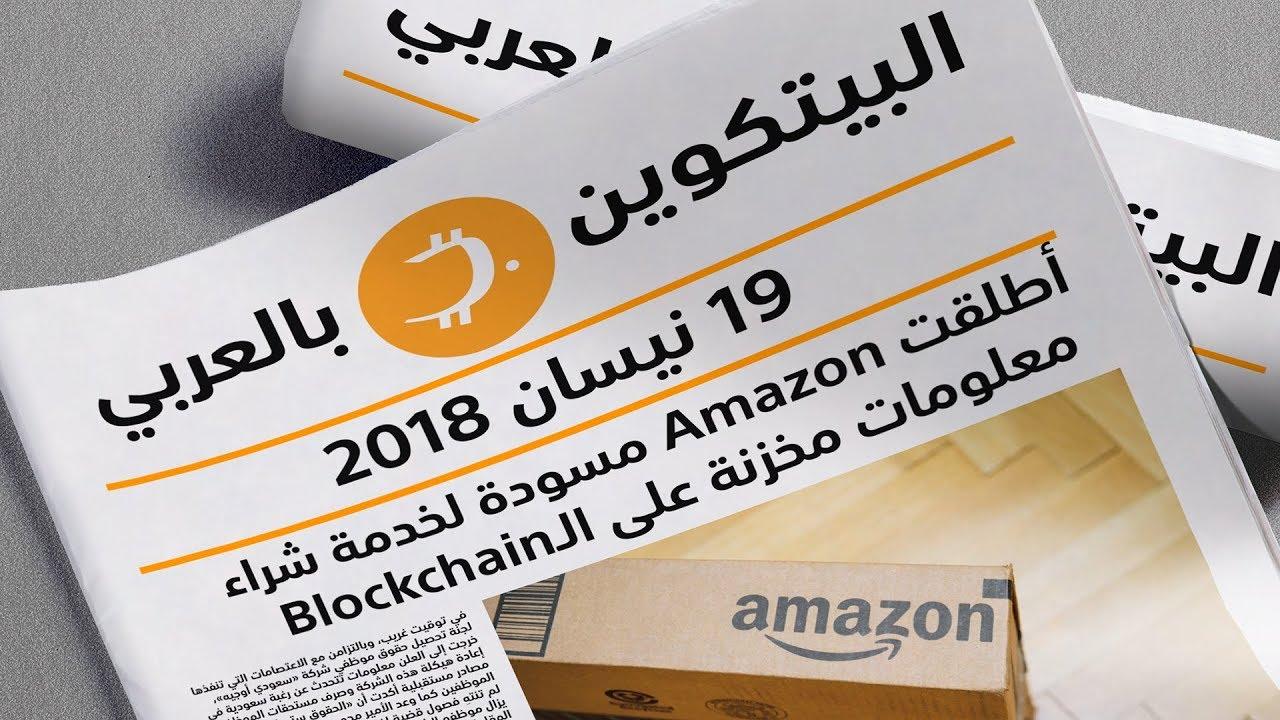 19-04-2018 اخبار البيتكوين و العملات الرقمية