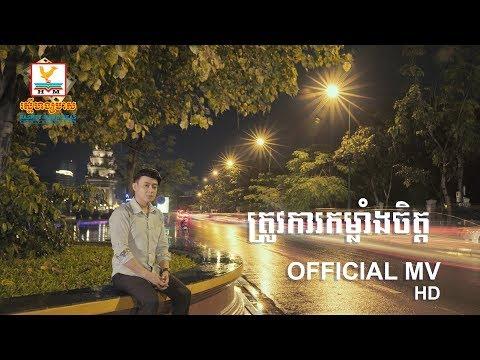 ត្រូវការកម្លាំងចិត្ត - ណុប បាយ៉ារិទ្ធ [OFFICIAL MV]