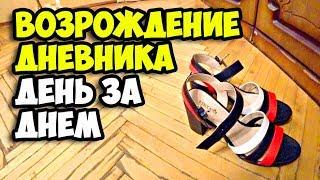 Начинаю вновь записывать видео-дневник День за днем    Второе главное событие дня - покупка туфлей