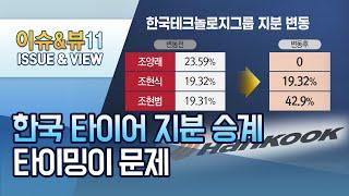 [뉴스후]한국타이어 경영권 승계…계열 분리로 이어지나 / 머니투데이방송 (뉴스)