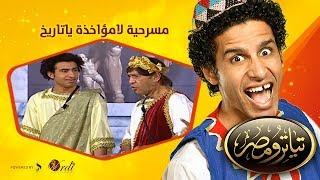 تياترو مصر - الموسم الأول - الحلقة 18 الثامنة عشر - لا مؤاخذة يا تاريخ  - حمدي المرغني  Teatro Masr