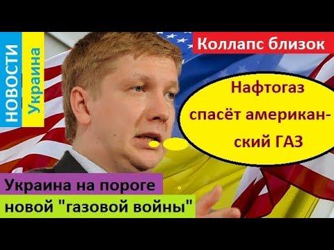 АГОНИЯ 'Нафтогаза': Киев