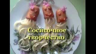 Сосисочное творчество   Красивое оформление блюд