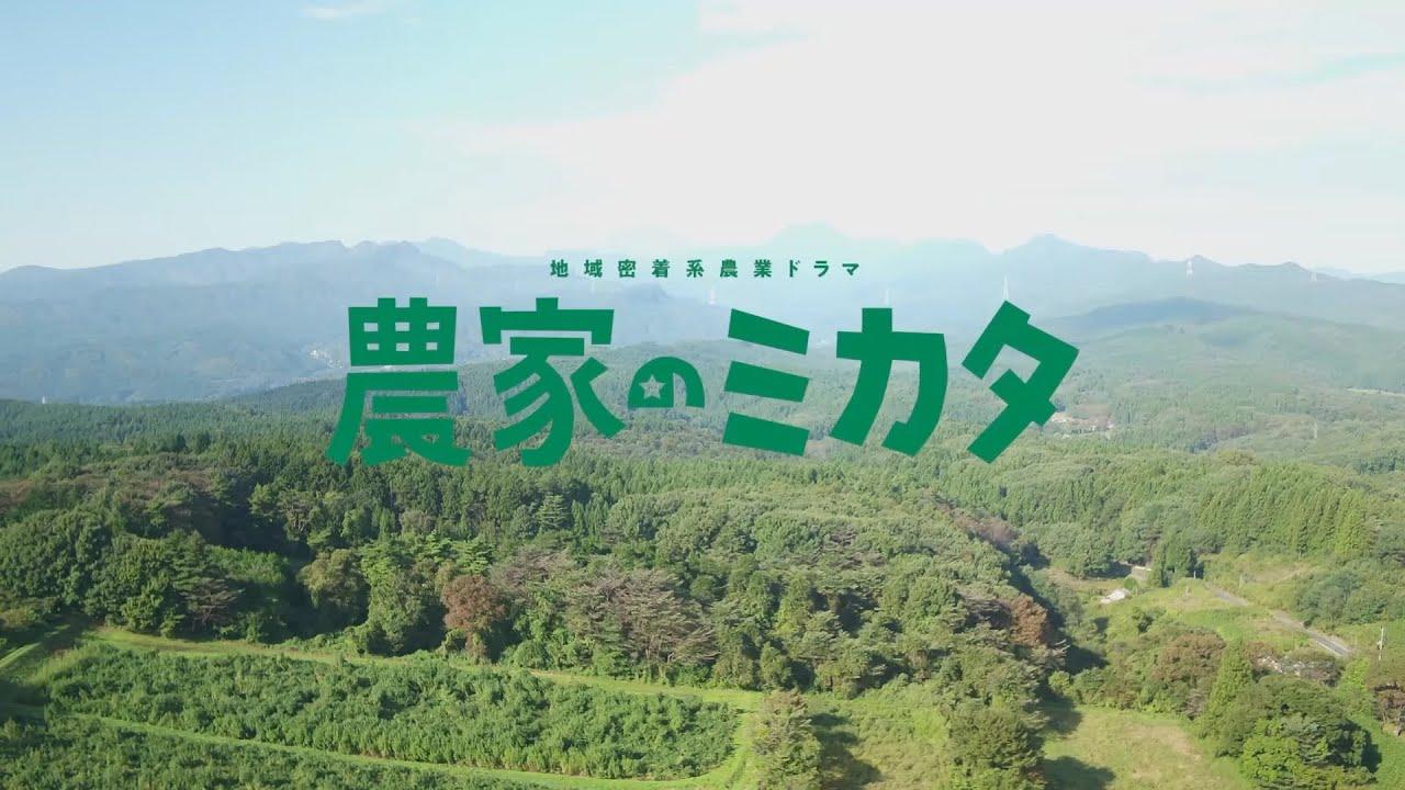 農家のミカタ 10月23日(土)午後4時放送 テレビ東京