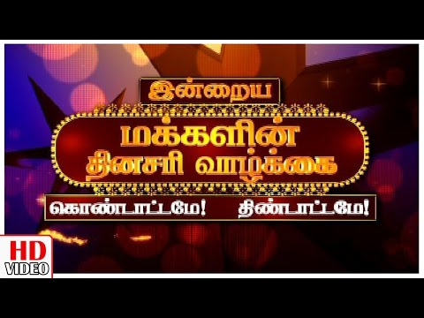 Life is a Struggle or an exciting Ride ? Leoni New Year Special Pattimanram | Kalaignar TV