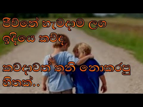 best friendship | Motivation qoutes | Sinhala sad story | Heart Talk