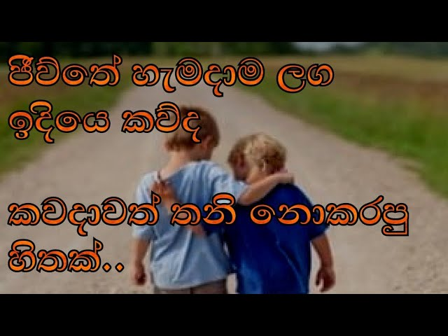best friendship motivation qoutes sinhala sad story heart