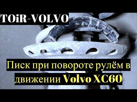 Появился писк при повороте рулём в движении Volvo XC60? Диагностируем!