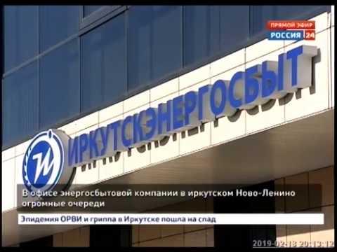 В офисе энергосбытовой компании в иркутском Ново Ленино огромные очереди
