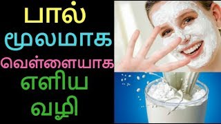 Milk Facial at Home | How to use milk for Skin Whitening | Tamil Beauty tips