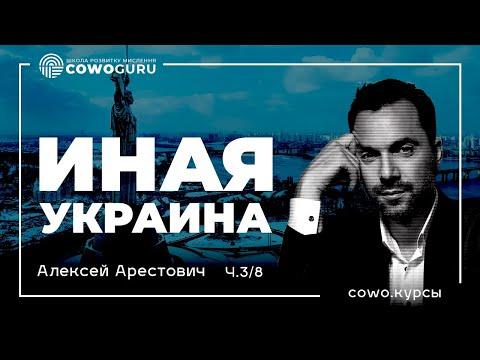 Иная Украина. [Урок #2, ч3/8]. Украина. Алексей Арестович