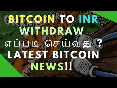 Bitcoin To INR Withdraw எப்படி செய்வது ? - Latest Bitcoin News! - 19-05-2018