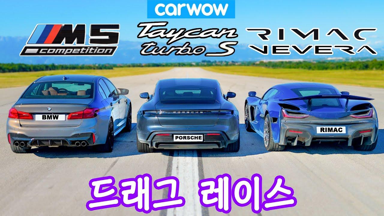리막 네베라 vs 포르쉐 타이칸 vs BMW M5 - 드래그 레이스