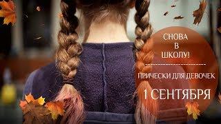 ★Красивые ПРИЧЕСКИ для юных модниц☆КОСИЧКИ для девочек на 1 сентября➤Снова в школу