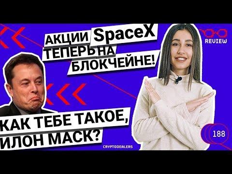 Как тебе такое, Илон Маск? Акции SpaceX теперь на блокчейне