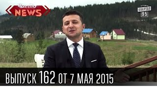 Новости Чисто News | выпуск 162, 7 мая (2015) | смешные новости и видео приколы