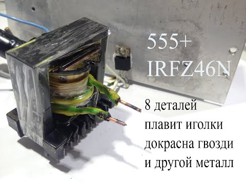 Нагрев и расплав металла  импульсным током на таймере 555 и IRFZ46N