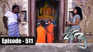 Sidu   Episode 511 23rd July 2018 Thumbnail