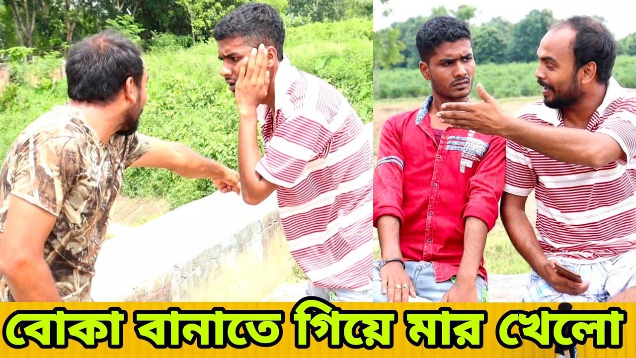 টিংকু রাহুলকে বোকা বানাতে গিয়ে উদুম কেলানি খেলো | Str Company | Tinku Funny Comedy | Ep - 27