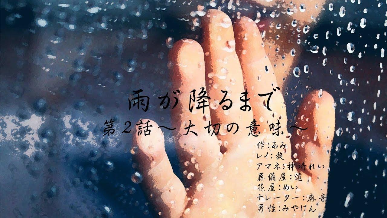 【ボイスドラマ】雨が降るまで 第2話~大切の意味~