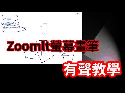 螢幕畫筆zoomlt(有聲教學)