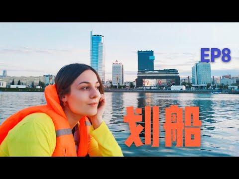 苏莎和大吴EP8白俄罗斯明斯克市中心划船过着惬意的日子Susha And Da Wu Rowing In The Center Of Minsk, Belarus, Live A Happy Day.