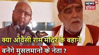 Aaar Paar | क्या ओवैसी राम मंदिर के बहाने बनेंगे मुसलमानों के नेता? | News18 India