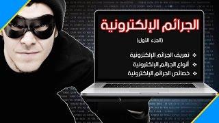 الجرائم الإلكترونية (ج1) : أنواعها وخصائصها