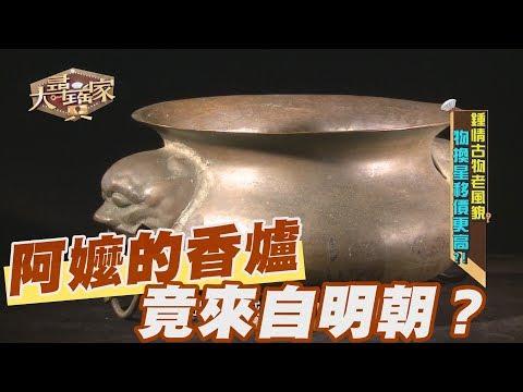 【精華版】阿嬤的插香爐 竟是來自明朝的寶物?