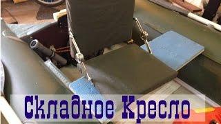 Поворотное кресло в ПВХ лодку своими руками
