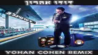 [Yohan Cohen Remix]דודו אהרון - טרמינל 3