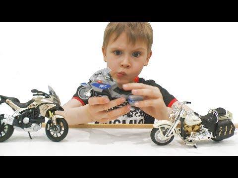 Игрушечные мотоциклы для детей. Видео про детские мотоциклы игрушки для мальчиков