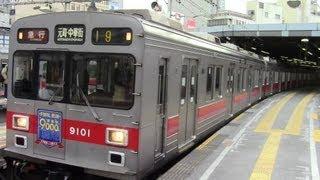 FINAL RUN 東横線9000系HM付 東急9001F渋谷発車 Tokyu Toyoko Line Shibuya Dep.