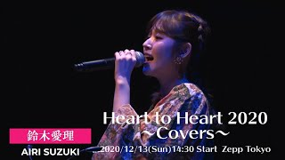 Heart to Heart 2020 〜Covers〜 2020/12/13(Sun)14:30 Start Zepp Tokyo ♪「最後の雨」鈴木愛理.
