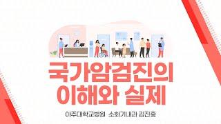 국가암검진의 이해와 실제_김진홍 교수