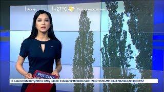 Вести-24. Башкортостан - 19.06.18