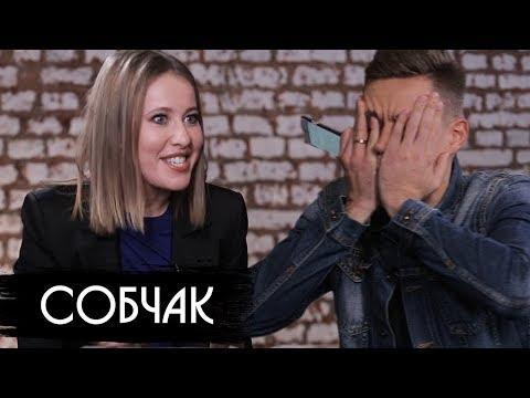 Собчак - о Навальном, крестном и выборах / вДудь