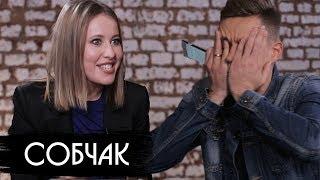 Download Собчак - о Навальном, крестном и выборах / вДудь Mp3 and Videos