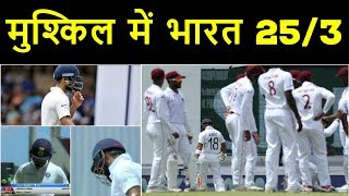 Rahul, Rahane come to rescue as India reach 68/3 at lunch | WI v IND 2019, 1'st Test Day 1
