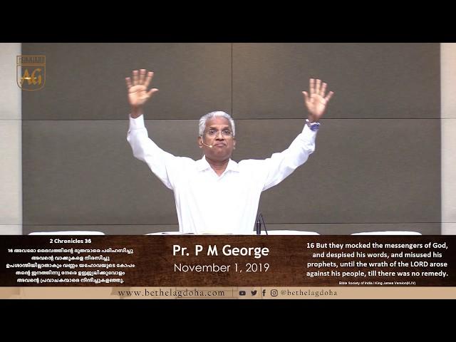 Pr P M George | Malayalam Sermon | 01 November 2019