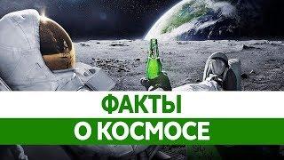 Интересные ФАКТЫ О КОСМОСЕ. Факты про вселенную!(, 2015-10-09T08:57:12.000Z)