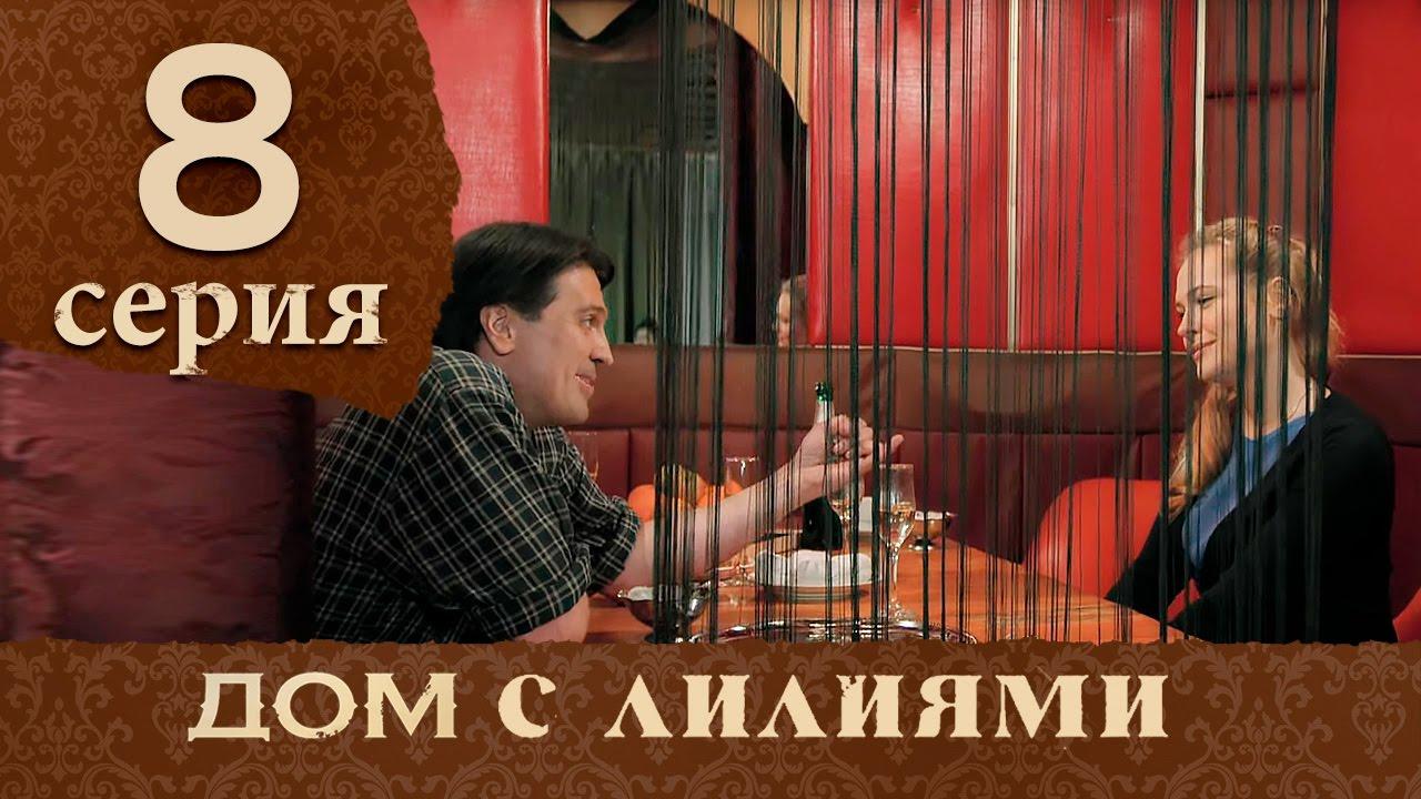Дом с. лилиями 8 серия