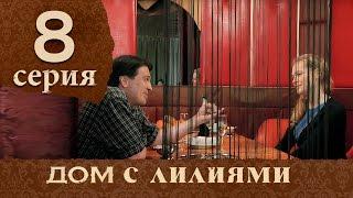 Дом с лилиями. Серия 8. House with lilies. Episode 8.