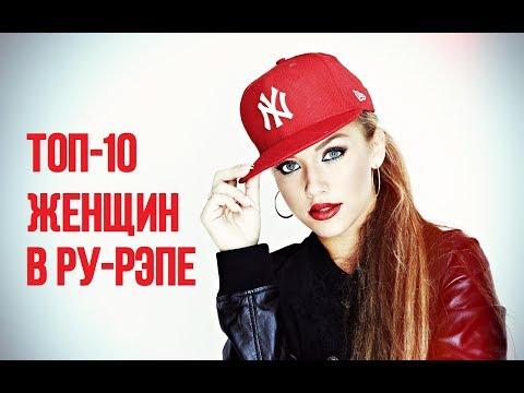 ТОП-10 девушек в ру-рэпе: Эмелевская, Mozee Montana, Гидропонка
