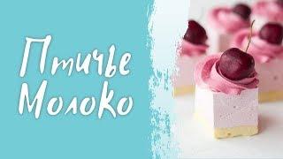 Как приготовить торт ПТИЧЬЕ МОЛОКО // Простой рецепт торта птичье молоко