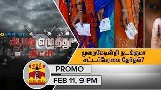 Ayutha Ezhuthu Neetchi 11-02-2016 Will elections be Conducted without Irregularities..? 11-2-16 | Thanthi TV show 11th February 2016