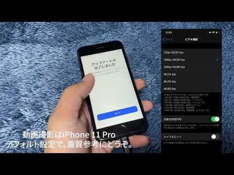 """<img src=""""https://s.w.org/images/core/emoji/13.0.1/72x72/1f4fa.png"""" alt=""""📺"""" class=""""wp-smiley"""" style=""""height: 1em; max-height: 1em;"""" />iPhone 7を11 Proへの「ワイヤレスデータ移行」に備えて12.3.xxから「iOS 13.1.2」へアップデートしてみた。ダークモードチラ見せ。iPhone 11 Pro動画画質サンプル。"""